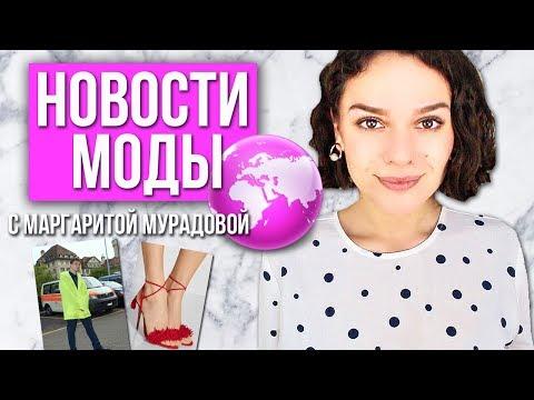 НОВОСТИ МОДЫ С МАРГАРИТОЙ МУРАДОВОЙ! Выпуск 3