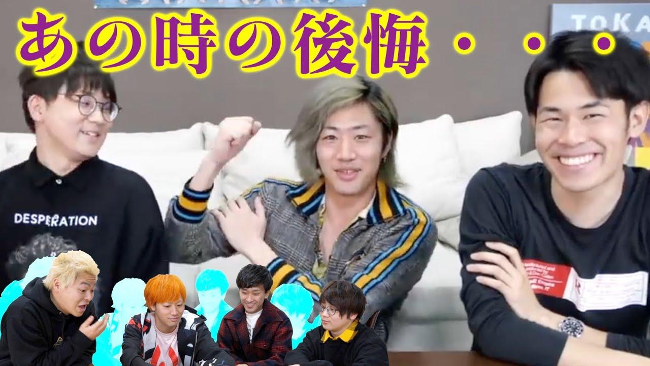 【大真面目集団】もっと出来た!?第一回!!ツッコミ反省会!!!!