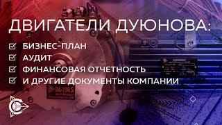 Смотреть видео 🌍 20 04 2019   Санкт Петербург   Документация проекта Двигатели Дуюнова онлайн