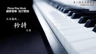 王菲 - 矜持 (鋼琴音樂 流行歌曲 Piano Pop Music)