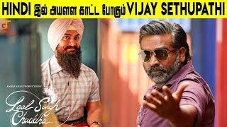 Vijay Sethupathi enters Bollywood! | Vijay Sethupathi | Amir Khan | Lal Singh Chaddha