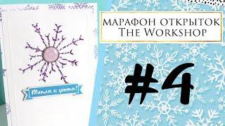открытка #4 с вышивкой \\ 2018 Марафон открыток Theworkshop