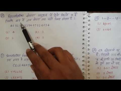 REASONING Previous year Questions PART-10 FOR SSC CGL,MTS,CHSL,GD CONSTABLE, Railway Exams.
