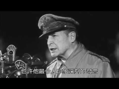 道格拉斯·麥克阿瑟將軍和臺灣護照爭議 - YouTube