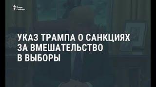 Указ Трампа о санкциях за вмешательство в выборы / Новости