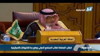 سفير خادم الحرمين في مصر: المملكة تطالب المجتمع الدولي بوضع حداً للانتهاكات الإسرائيلية