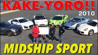 駆け抜ける喜びランキング!! ミドシップスポーツ編【Best MOTORing】2010