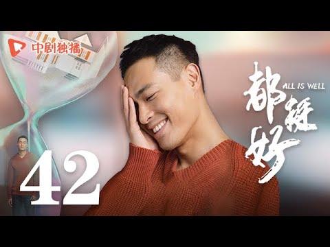 都挺好 42(姚晨、倪大红、郭京飞、高露 领衔主演)