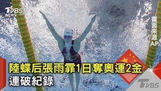 陸蝶后張雨霏1日奪奧運2金 連破紀錄 TVBS新聞