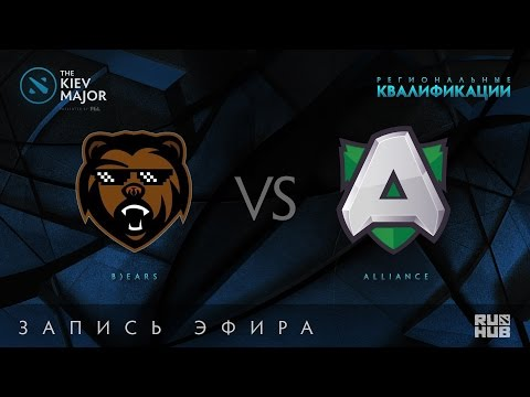 B)ears vs Alliance, Kiev Major Quals Европа, game 1 [Adekvat, Lex]