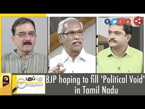 Puthu Puthu Arthangal: BJP hoping to fill 'Political Void' i