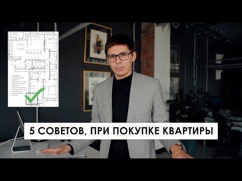ПЛАНИРОВКА КВАРТИРЫ. 5 Советов как выбрать квартиру. Правильный дизайн интерьера.