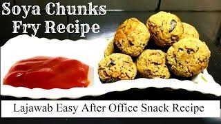 Lajawab Easy After Office Snack Recipe I Soya Chunks Fry Recipe I सोया चंक्स फ्राई I