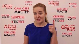 Добро пожаловать!(Как сделать красивый маникюр самой себе? Какой выбрать дизайн для ногтей? Как покрыть гель-лаком свои ногти..., 2015-12-09T22:44:15.000Z)
