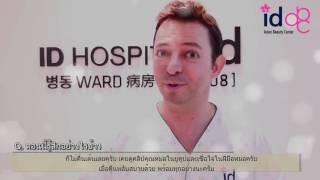 ก่อนหลังศัลยกรรมชาย โรงพยาบาลไอดี เกาหลี