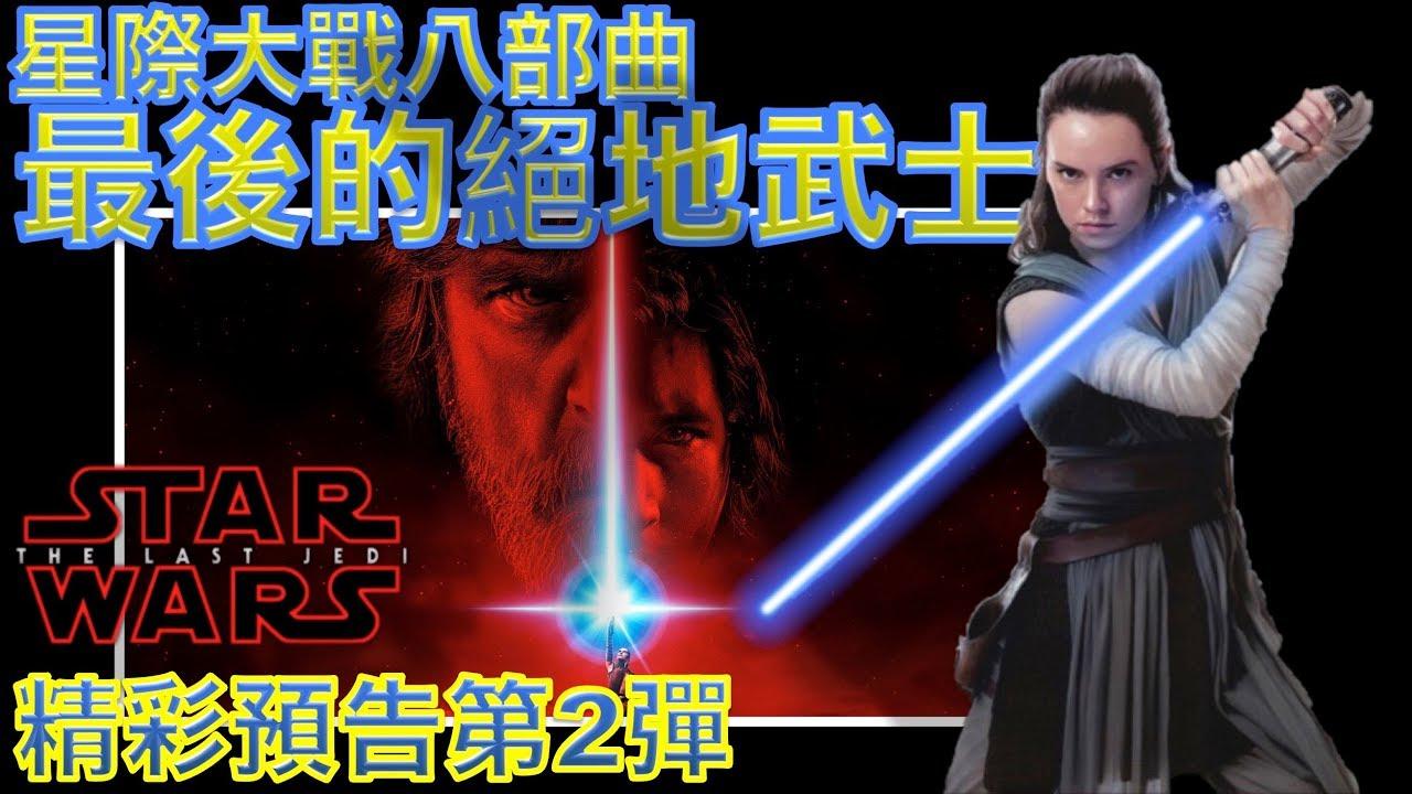 W電影隨便聊_星際大戰8八部曲:最後的絕地武士(Star Wars: The Last Jedi)_精彩預告第二彈 - YouTube
