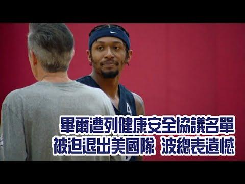 【東奧】畢爾退出美國男籃 波波教練表惋惜/愛爾達電視20210716