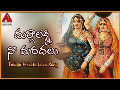 Telangana Love Songs | Durga Laxmi Na Maradalu private Songs| Amulya Audios And Videos