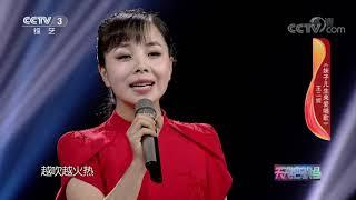 《天天把歌唱》 20191021| CCTV综艺