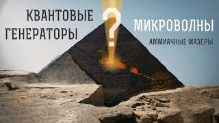 ЕГИПЕТСКИЕ ПИРАМИДЫ - Квантовые генераторы микроволн?
