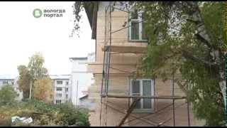 Капитальный ремонт многоквартирных домов в рамках 185-ФЗ начался в Вологде