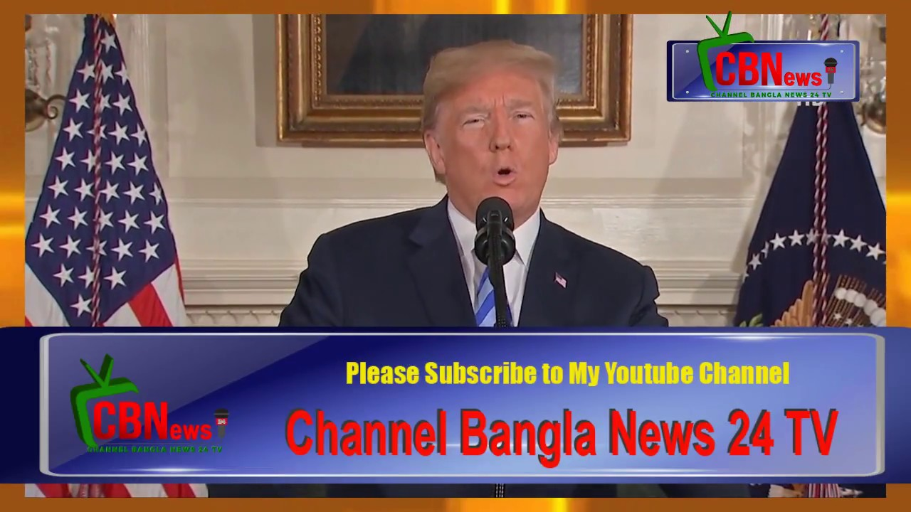 Trump pulls out of the Iran deal- Channel Bangla News 24 TV