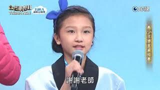 20171118 台灣那麼旺 Taiwan No.1 青少年組評審講評1