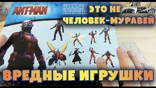 Это не 'Человек-Муравей' - Вредные Игрушки - Fake ANT-MAN Marvel Legends