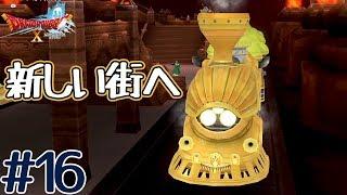 【ドラゴンクエストⅩ】港町レンドアへ!ツボ錬金ギルドとは…?#16【ドラクエ1…