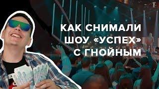 Как снимали шоу 'Успех' на СТС с Гнойным / 1 выпуск