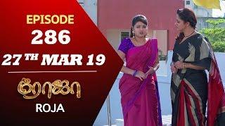 ROJA Serial | Episode 286 | 27th Mar 2019 | Priyanka | SibbuSuryan | SunTV Serial | Saregama TVShows