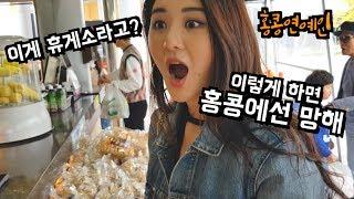 태어나 한국 휴게소 처음 가본 홍콩 연예인 여사친의 반응!?