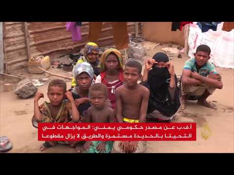 بالصور.. مطار الحديدة ما زال بقبضة الحوثيين  - نشر قبل 2 ساعة