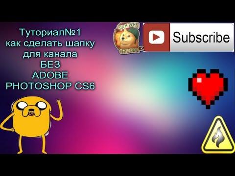 видео: Как сделать шапку для канала ( без фотошопа)