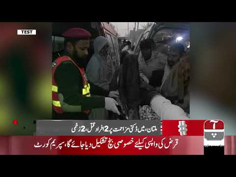 Two killed, two injured for resisting robbery in Multan | 08 Jan 2019 | Aap News