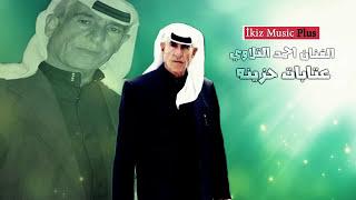 الفنان احمد التلاوي - عتابات حزينه + سويحلي