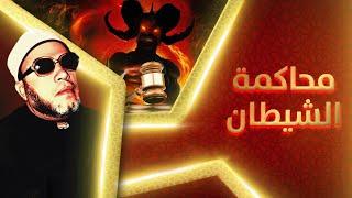 اقوى ثلاث خطب في تاريخ الشيخ كشك - نهاية العالم - محاكمة ابليس - استشهاد الحسين