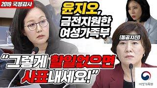 윤지오 금전지원한 여성가족부, 김현아 폭풍질문에 여가부 차관 동공지진 & 영혼가출!