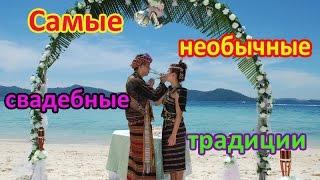 ТОП самых необычных свадебных традиций