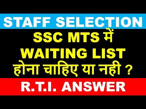 SSC MTS TOTAL VACANCIES AND RTI ANSWER REGARDING WAITING LIST MUST WATCH