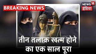 तीन तलाक़ खत्म हुए एक साल होने पर केंद्रीय मंत्रियों ने मुस्लिम महिलाओं से की बात | News18 India