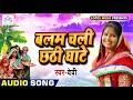 बालम चली छठी घाटे Devi Balam Chali Chhathi Ghate mp3 song Thumb