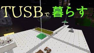 【Minecraft ゆっくり実況】TUSBで暮らす Part.1