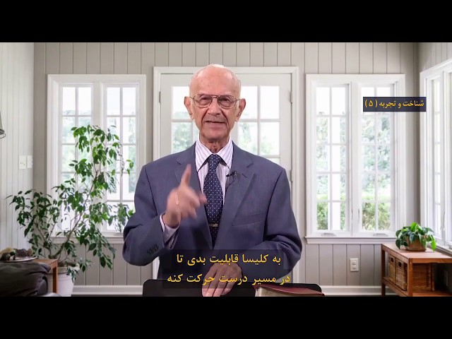 مجموعه شناخت و تجربه قسمت پنجم / بازیرنویس فارسی
