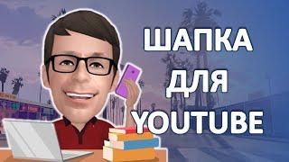 Как сделать шапку для канала YouTube в программе Paint