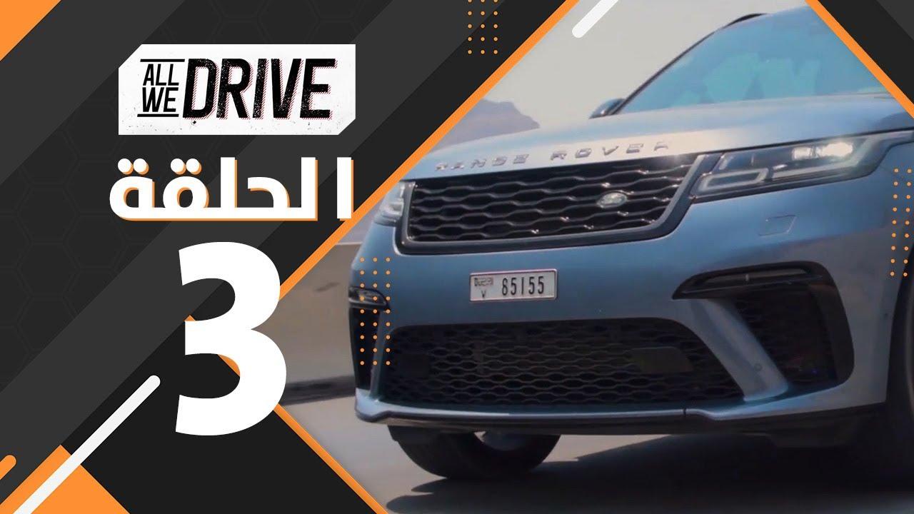 تجربة آداء سيارة  range rover velar svautobiography  ؟ في الحلقة 3  من All We Drive