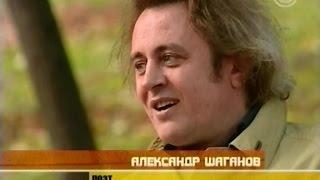 Соседи. Александр Шаганов (2009)