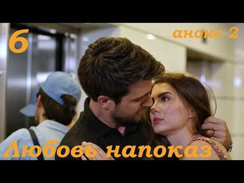 6 серия Любовь напоказ фрагмент 2  русские субтитры HD Afili Ask (English Subtitles)