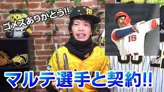 マルテ選手が阪神と契約!背番号はまさかの・・・そして元阪神マウロ・ゴメスがサポート!
