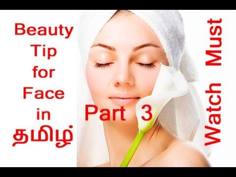 Natural Beauty Tips for Face in Tamil Part 3 முகத்தை அழகாக வைத்துகொள்ள சில இயற்கையான குறிப்புகள்